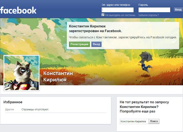 Страница профиля Facebook для не авторизованного пользователя