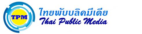 Thai Public Media