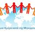 24 Απριλίου - Παγκόσμια Ημέρα κατά της Μηνιγγίτιδας