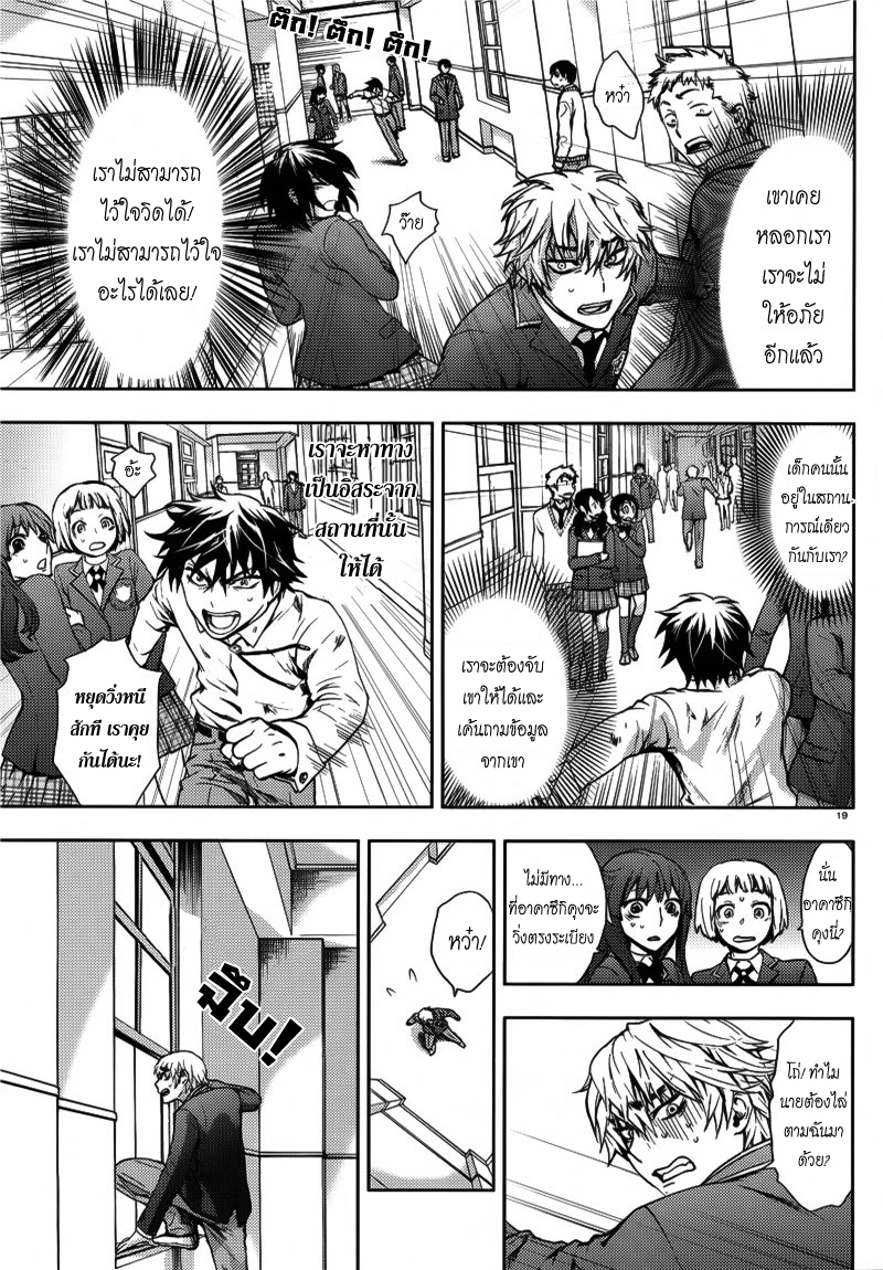 อ่านการ์ตูน Kyokou no Ou 3 ภาพที่ 21