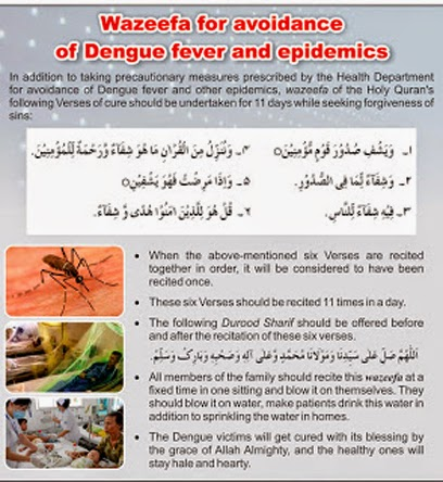 dengue virus se bachao ke liye wazifa