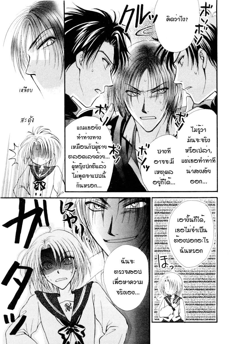 อ่านการ์ตูน Kakumei no Hi 3 ภาพที่ 50