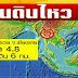 แผ่นดินไหวเชียงราย 4.8 แมกนิจูด สั่นสะเทือน 3 จังหวัด
