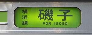 横浜線 根岸線直通 各駅停車 磯子行き 205系