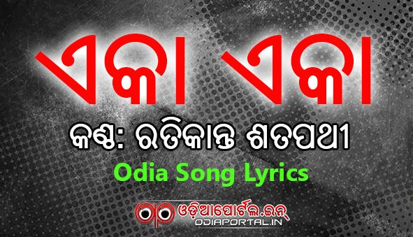 Odia Sad Song Lyrics: *Eka Eka* - By Ratikanta Satapathy (Odia Text)