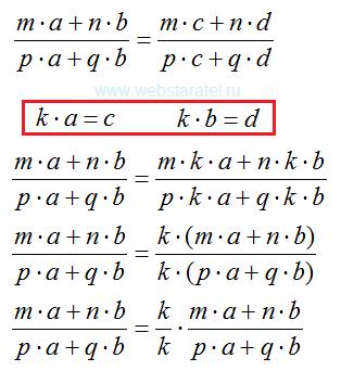 Создание производной пропорции. Математика для блондинок.