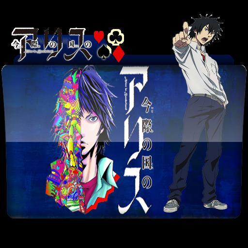 """Képtalálat a következőre: """"Imawa no Kuni no Alice 512x512"""""""
