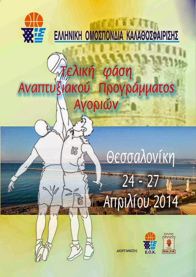 Το πανελλήνιο Ενώσεων και Τοπικών επιτροπών Παίδων στην Θεσσαλονίκη (24-27 Απριλίου)