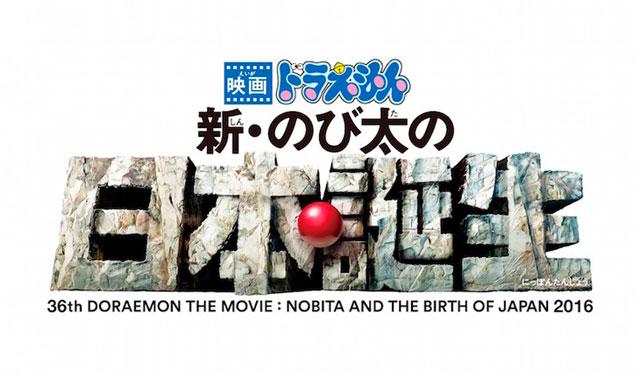 映画ドラえもん 新・のび太の日本誕生 タイトルロゴ