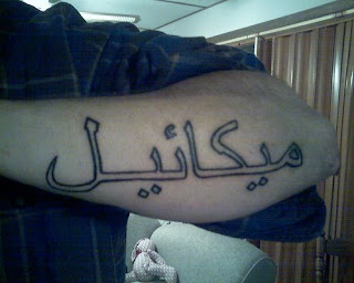 Arabic Letters Script  Tattoo Design on Forearms
