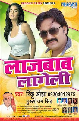 Laajabaab Lageli - Bhojpuri album