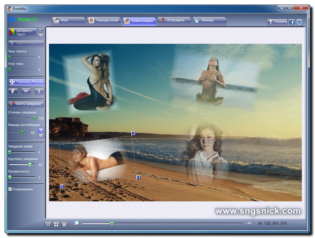 FotoMix 9.2.7. Увядание