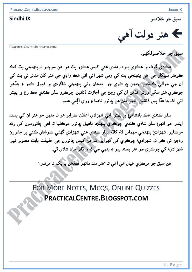 hunar-dolat-hai-sabaq-ka-khulasa-sindhi-notes-ix