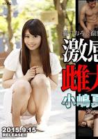 Tokyo Hot n1082 東京熱 激感雌犬飼育日記 小嶋夏海 Natsumi Kojima