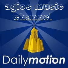 Το Κανάλι του agiosmgefiras στο Dailymotion