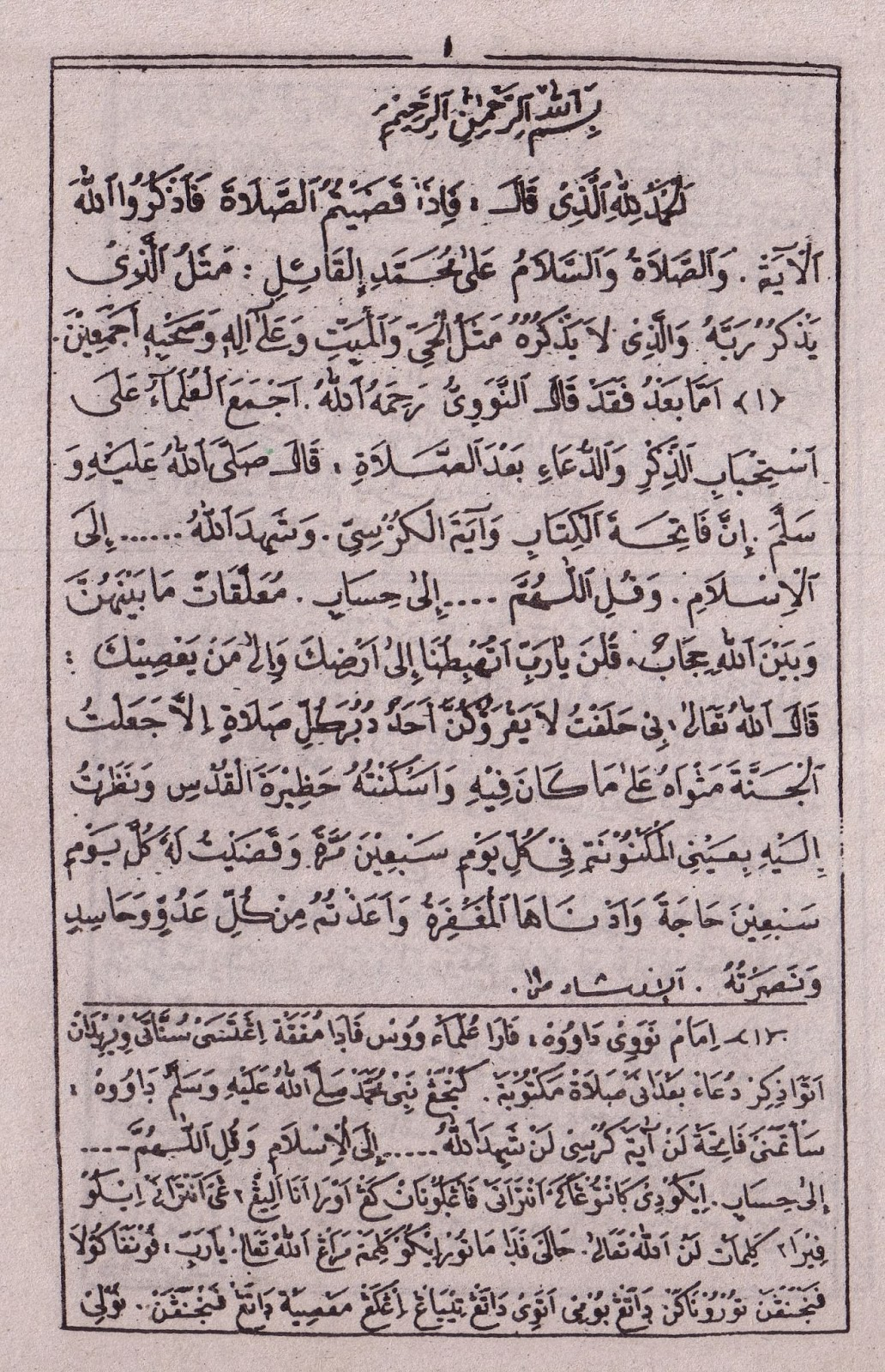 KITAB JAMI'UL FAWAID AL-MUBARAK