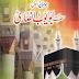 Seerat-E Hazrat Ayub Ansari RZ Urdu Book Read Online