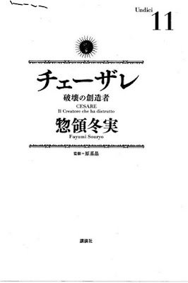 チェーザレ 破壊の創造者 第01-11巻 [Cesare vol 01-11] rar free download updated daily