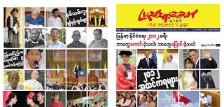 ျမန္မာႏိုင္ငံ ၏ ျပည္ေထာင္စု လႊတ္ေတာ္ကို အနီးၾကည့္အေ၀းၾကည့္    (၄)  (Aung Din)