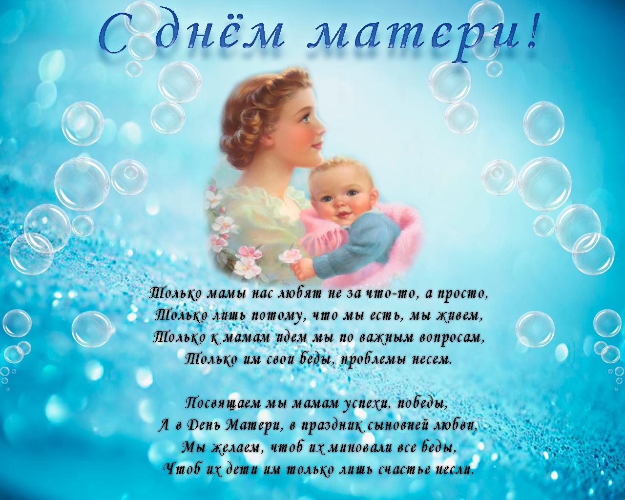 Поздравления вам с днем матери