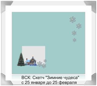 """+++ Скетч """"Зимние чудеса"""" до 25/02"""