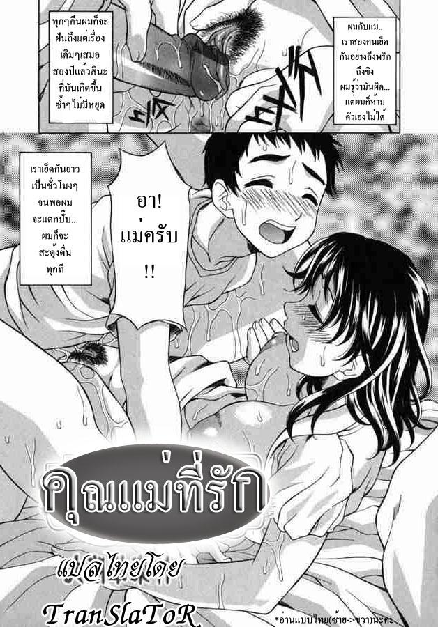 [โดจิน.net][18+][โดจิน] อ่านการ์ตูนออนไลน์-คุณแม่ที่รัก ภาค คุณแม่ใจอ่อน