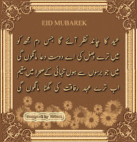 Eid-Cards-Poetry-pictures