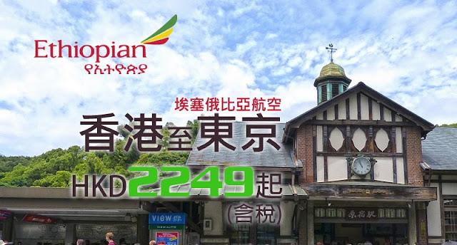 有時大節平飛東京!埃塞俄比亞航空 香港 飛 東京 連稅只需HK$2,249+30kg行李,12月底出發。