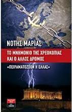 Βιβλίο του Ν. Μαριά: Το Μνημόνιο της Χρεοκοπίας και ο Άλλος Δρόμος. «Πειραματόζωον η Ελλάς»