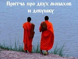 Про двух монахов и девушку