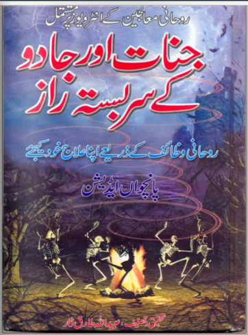 Jinnat k Sarbasta Raaz 5th edition