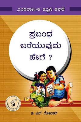 http://www.navakarnataka.com/prabandha-bareyuvudu-hege
