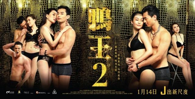 Trai Bao 2, The Gigolo 2