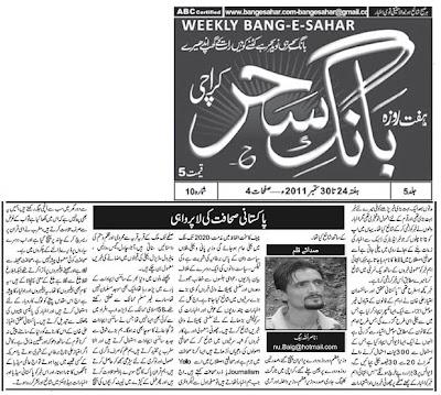 Pakistani Sahafat Ki Laparwahe, Nasir Ullah Baig, Columns of Nasir Ullah Baig, Bangesahar, پاکستانی صحافت کی لاپرواہی