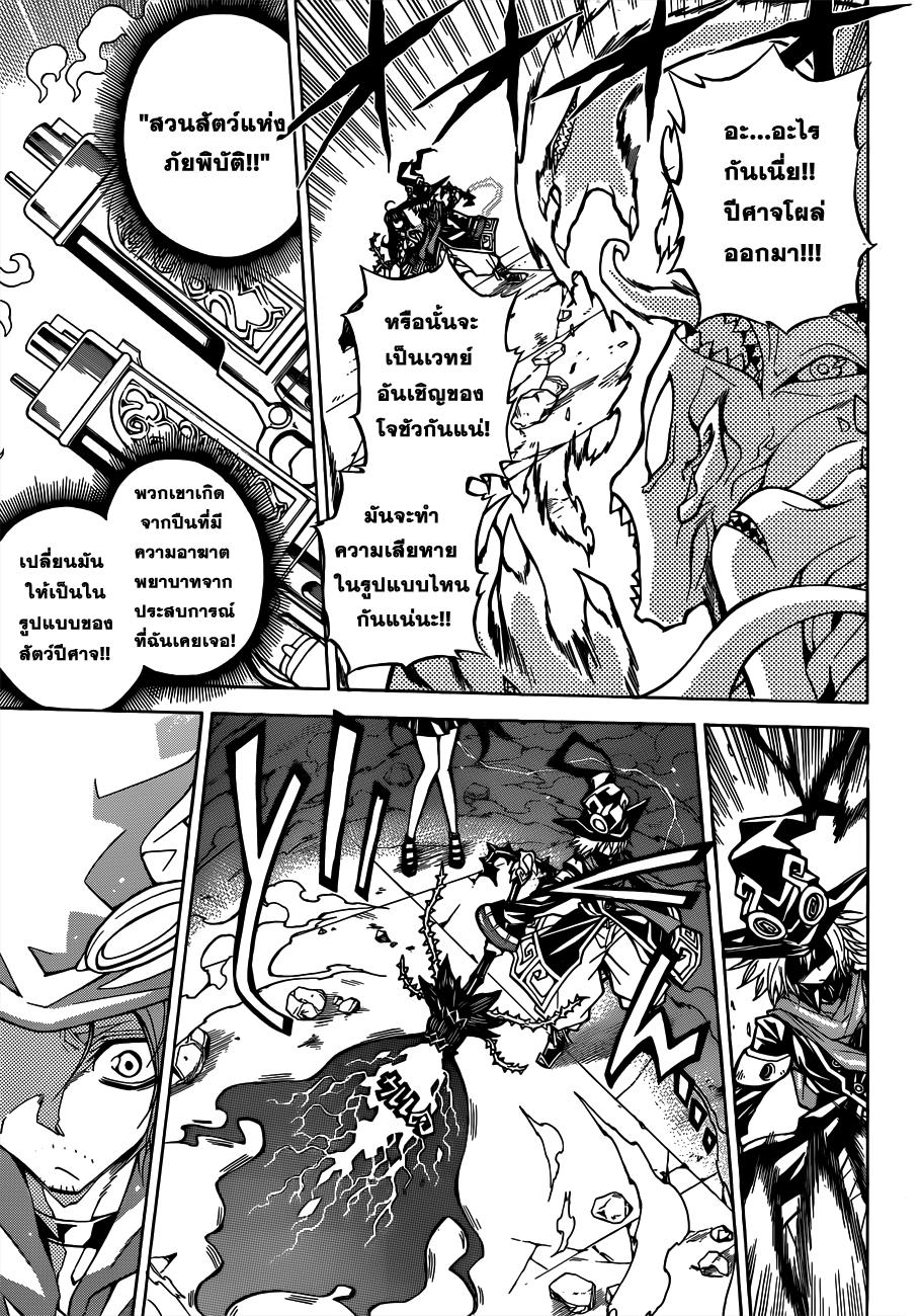อ่านการ์ตูน Magico 49 ภาพที่ 5