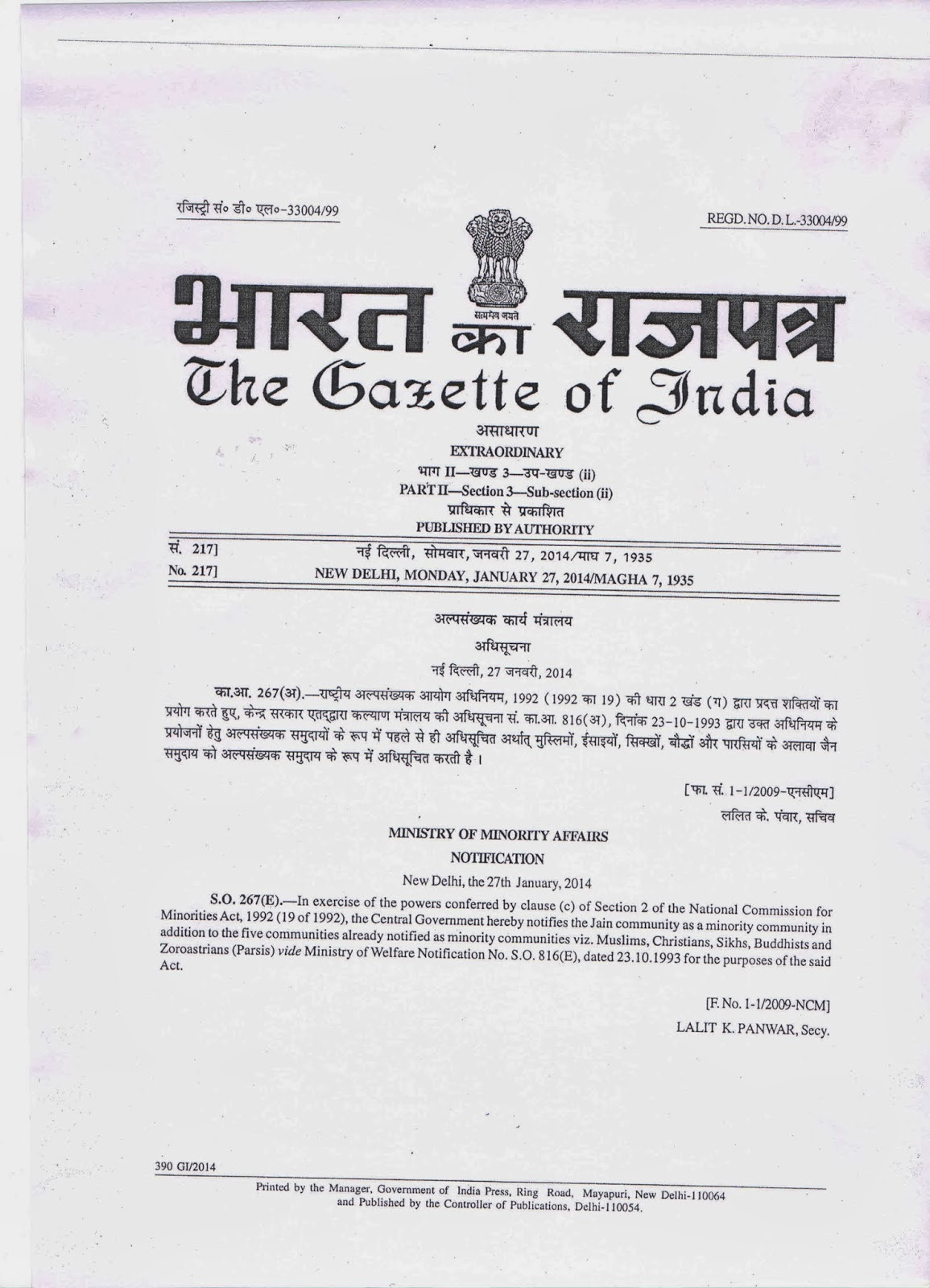 gazette notification of central governmentreligious minority status for jain