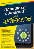 книга «Планшеты с Android для чайников» - читайте отдельное сообщение в моем блоге