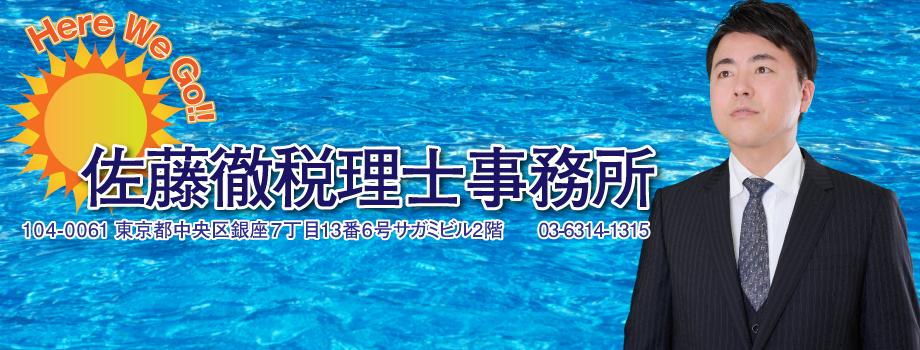 佐藤徹税理士事務所