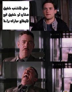 اجمد التعليقات على براءة مبارك والش الفيس بوك 1