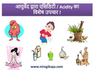 ayurvedic treatment remedies for acidity in hindi