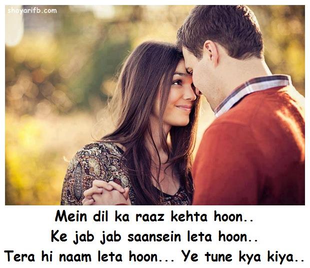 Best Love shayari  Mein dil ka raaz kehta hoon.. Ke jab jab saansein leta hoon.. Tera hi naam leta hoon, Ye tune kya kiya..