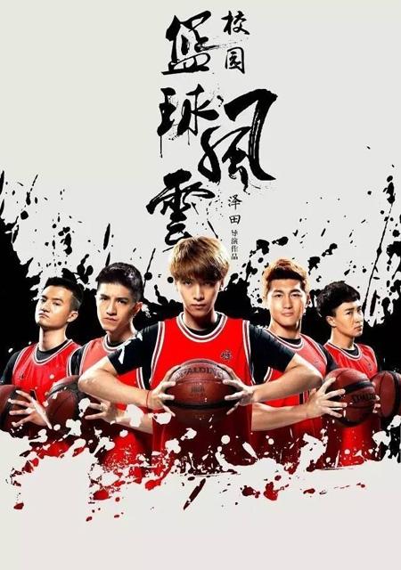 Đội Bóng Rổ Phong Vân - FY School Basketball (2016)