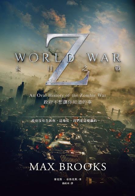 電影同名暢銷小說『末日之戰:政府不想讓你知道的事』 哪裡買 World War Z 2 預告 布萊德彼特 Brad Pitt