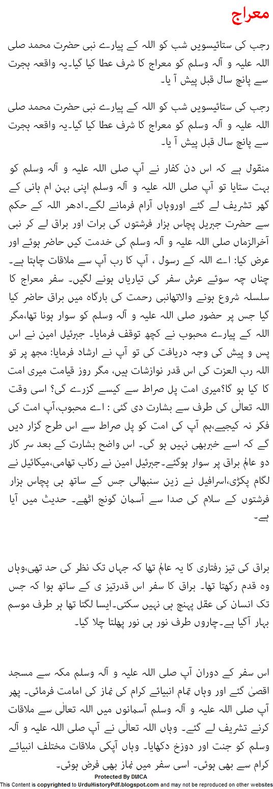 essay on summer vacation in urdu