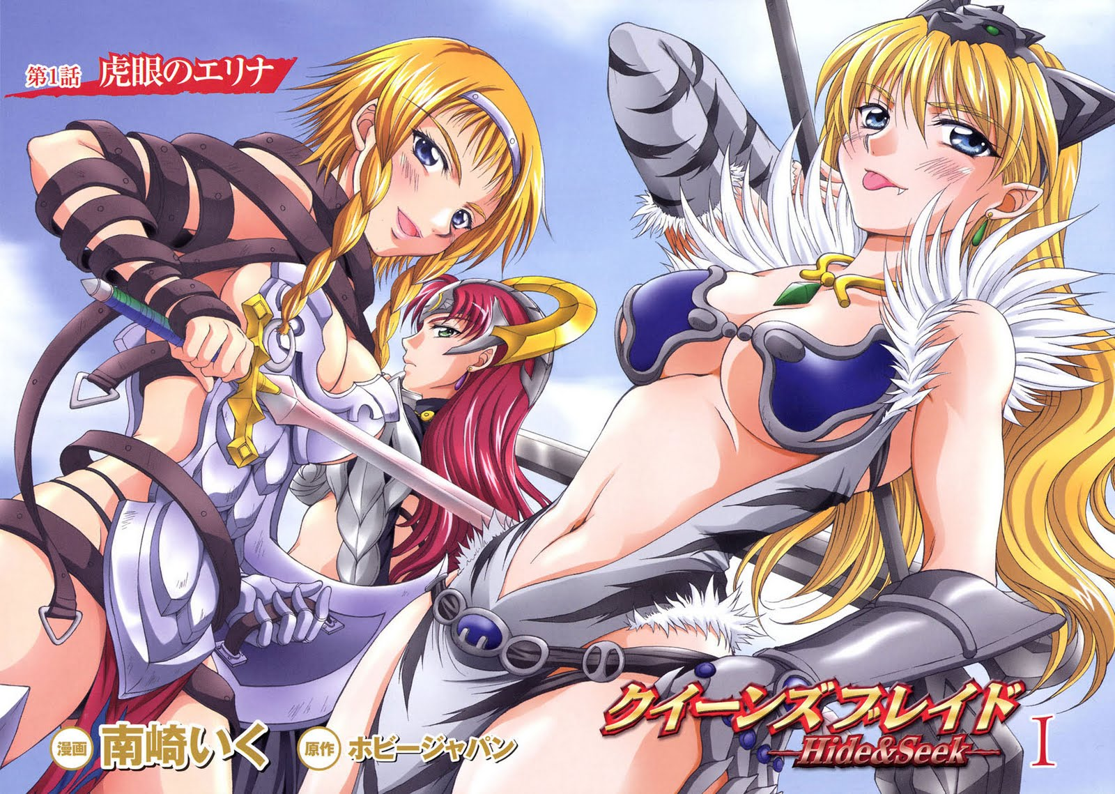 queens blade anime girls cute anime girls 50 JPG | 1600x1200 | 26.5 Mb 50 Hentai Anime Wallpapers [HQ]