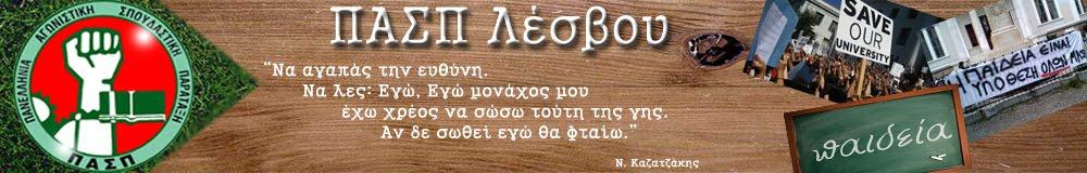 ΠΑΣΠ ΛΕΣΒΟΥ