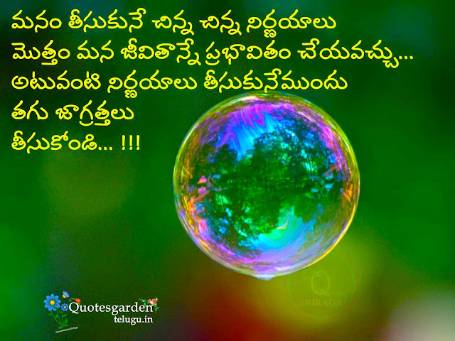 Best Telugu Life Quotes - Best Telugu Whatsapp Status Life Quotes - Quotes of Life - Best inspirational Quotes about life
