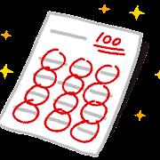 テストのイラスト「100点の答案」