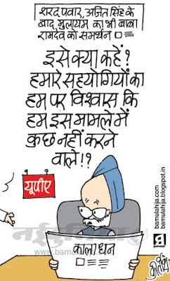 manmohan singh cartoon, baba ramdev cartoon, black money cartoon, upa government, indian political cartoon