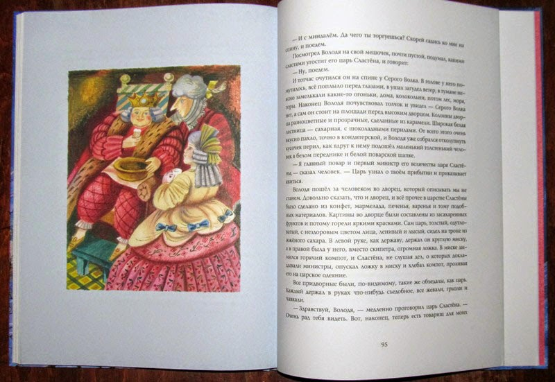 Рождественские истории Лавренко